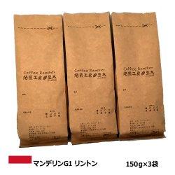マンデリンリントン<150g×3袋>