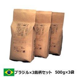 ブラジル×3銘柄コーヒーセット<500g×3袋>