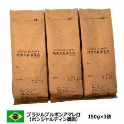 アマレロブルボン ボンジャルディン農園<150g×3袋>