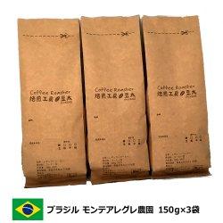 モンテアレグレ農園<150g×3袋>