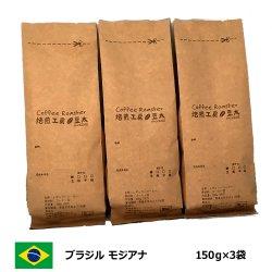 モジアナ<150g×3袋>