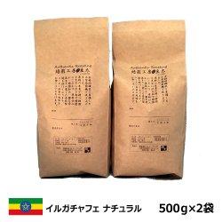 イルガチャフェナチュラル<500g×2袋>