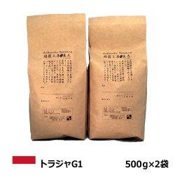 トラジャ<500g×2袋>