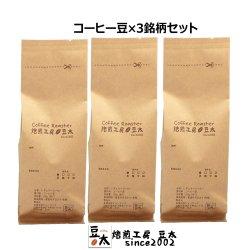 中南米3カ国コーヒーセット<200g×3袋>
