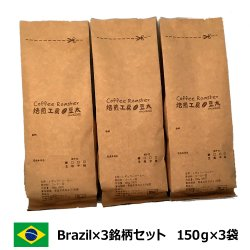 ブラジル×3銘柄コーヒーセット<200g×3袋>