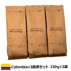 コロンビア×3銘柄コーヒーセット<150g×3袋>