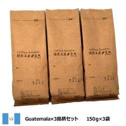 グアテマラ×3銘柄コーヒーセット<150g×3袋>