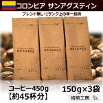 コロンビアサンアグスティン<500g×1袋>