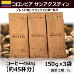 コロンビアサンアグスティン<150g×3袋>