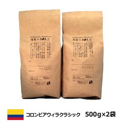 コロンビアウィラクラシック<500g×2袋>