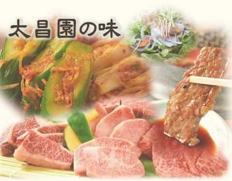 焼肉上野太昌園  ONLINE  SHOP