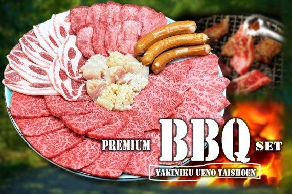 【太昌園の誇る極上霜降り肉の贅沢セット】プレミアムBBQセット (冷凍)