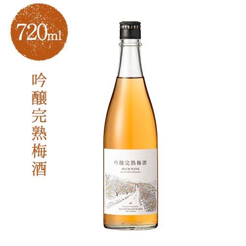 【2020年度分完売】吟醸完熟南高梅酒 720ml