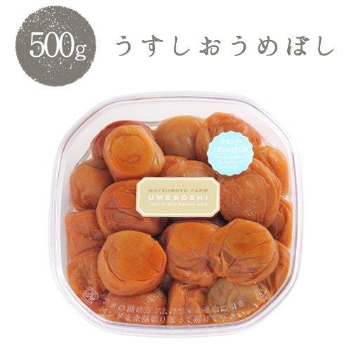 うすしおうめぼし 500g