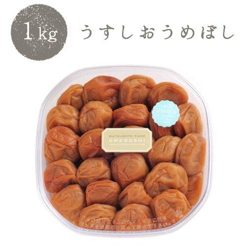 うすしおうめぼし 1kg