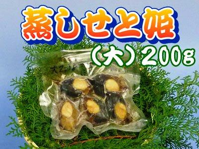 蒸しアワビ(200g)