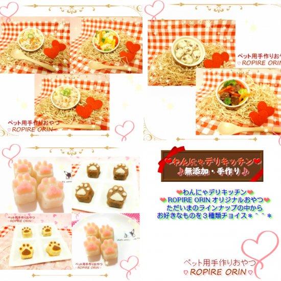 ◆ディナー&おやつからお好みの3種を...
