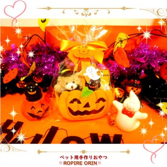 【完売御礼】halloween限定◆パンプキンフェイス◆犬用おやつ,猫用おやつ,犬用ハロウィンギフト,猫用ハロウィンギ…