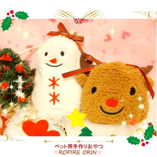 【ご予約受付中】◆ santa's friends ◆犬用おやつ,猫用おやつ,犬用クリスマスギフト,猫用クリスマスギフト