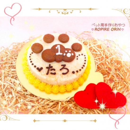 ◆ぷっくり肉球ケーキ【ささみ】◆犬用ケーキ,猫用ケーキ,ペット用ケーキ,犬用バースデーケーキ,ペット用