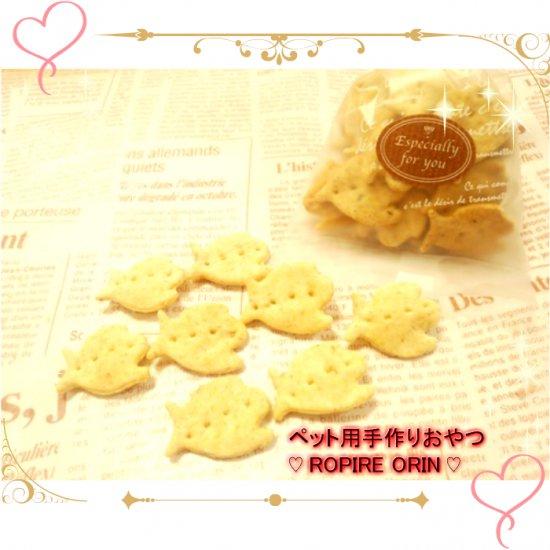 ◆まぐろクラッカー◆猫用おやつ,ペット用おやつ,猫用クッキー,ペット用クッキー,犬用おやつ,犬用クッキー