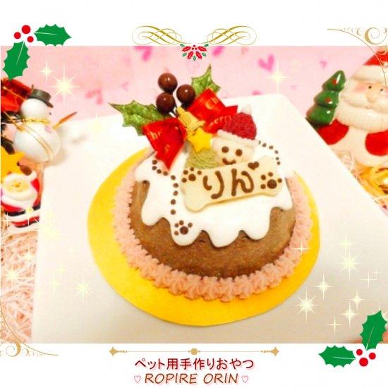 【早期割20%OFF】◆ Xmasガトー・デ・ショコラ ◆犬用クリスマスケーキ,ペット用クリスマスケーキ,猫用クリスマスケーキ,犬用ケーキ,猫用ケーキ,クリス…