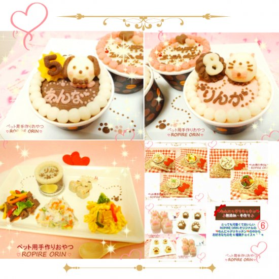 ◆Premium Anniversary set◆犬用ケーキ,猫用ケーキ,手作り,犬用ごはん,猫用ごはん