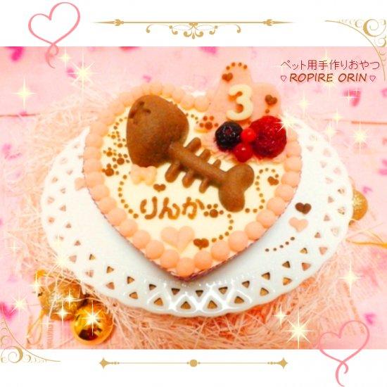 ◆ ほねほねフィッシュのハートケーキ【まぐろ】 ◆猫用ケーキ,犬用ケーキ,ペット用ケーキ