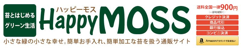苔、苔玉、苔マット、屋上緑化  を扱う販売サイト 富山 ハッピーモス HappyMOSS