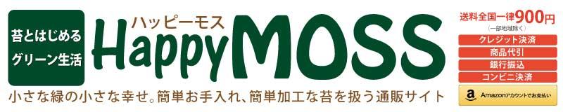 苔・苔マット・屋上緑化を扱う苔(こけ・コケ)販売サイト|ハッピーモス HappyMOSS