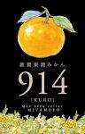 """敦賀東浦みかん914ビール """"KURO"""" 【6本まとめ買い&ギフトBOX入り】"""
