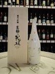 至極の花垣  純米大吟醸  720ml 《福井県大野市/南部酒造場》