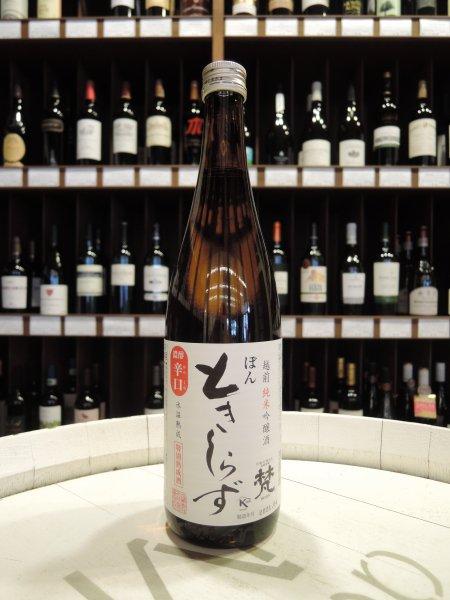梵 ときしらず 熟成純米酒