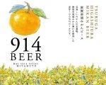 敦賀東浦みかん914ビール 【24本まとめ買い&送料無料】