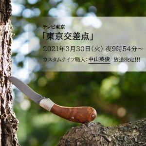 <img class='new_mark_img1' src='https://img.shop-pro.jp/img/new/icons14.gif' style='border:none;display:inline;margin:0px;padding:0px;width:auto;' />テレビ東京「東京交差点」3月30日(火) 夜9時54分放送〜 お馴染み世界的カスタムナイフメーカー・中山英俊出演!!