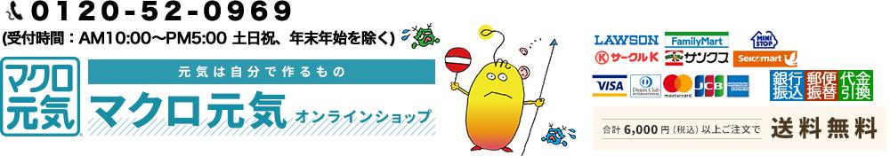 特許成分LPS【マクロ元気】オンランショップ公式販売|マクロフューチャー株式会社