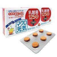 マクロ元気乳酸菌1250億プラス(30粒+30粒)2箱セット。リポポリサッカライド(LPS)+高濃度乳酸菌(EC-12)+アスタキサンチン配合