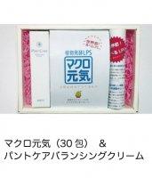 特許成分LPS配合【お徳用】お肌ケアセット(25%増量!マクロ元気30包とパントケア バランシングクリーム)