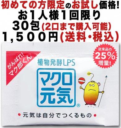 初めての方限定お試し価格「マクロ元気30包」(2口まで購入可能)期間限定販売!