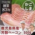 九州産 鹿児島県産豚 国産 焼き豚 焼豚 芳醇 ベーコン スライス 500g /  ソテー 朝食 美味しい おうちカフェ 人気 母の日 ギフト お祝い