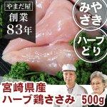 九州産 鹿児島県産 宮崎県産 銘柄鶏  ハーブチキン 鶏ササミ 500g (約7〜8本)