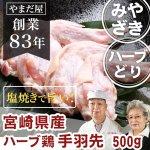 九州産 鹿児島県産 宮崎県産 銘柄鶏 ハーブチキン  若鶏  手羽先 500g (約8〜9本)