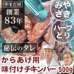 九州産 鹿児島県産 宮崎県産 銘柄鶏 ハーブチキン  唐揚げ用 味付けチキンバー 500g (約20本)