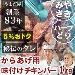 九州産 鹿児島県産 宮崎県産 銘柄鶏 ハーブチキン  唐揚げ用 味付けチキンバー 1kg (約40本)