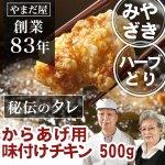 九州産 鹿児島県産 宮崎県産 銘柄鶏  ハーブチキン 唐揚げ もも肉  500g (約15個) / 手作り 冷凍おかず テレワーク飯 おうちごはん 人気 母の日 ギフト お祝い