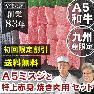 九州産 黒毛和牛(鹿児島/佐賀/長崎)A...