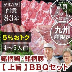 九州産 (鹿児島/長崎)銘柄豚 はいから...