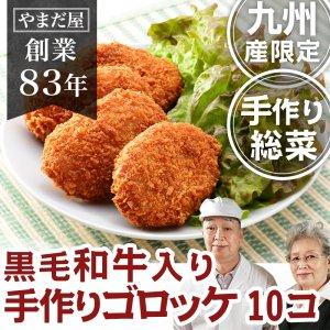 【黒毛和牛コロッケ】【九州産野菜】手作りゴロッケ 10個入り