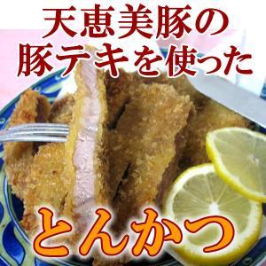 【トンカツ/とんかつ】【手作り惣菜】鹿児島県産 天恵美豚のロース手作り豚カツ 5枚