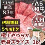 【送料無料】九州産黒毛和牛(鹿児島/佐賀/長崎) A5ランク極上赤身スライス1kg